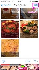 [iPhone App] PhotoCompがリリースされました!