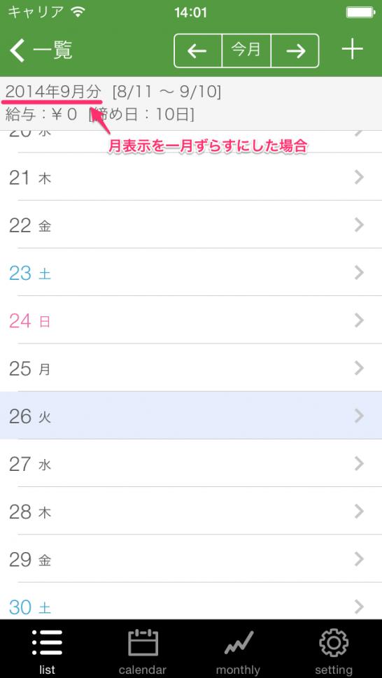iOSシミュレータのスクリーンショット_2014_08_26_14_01_10