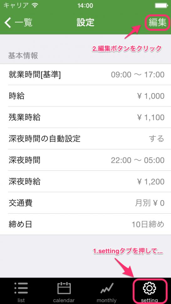 iOSシミュレータのスクリーンショット_2014_08_26_14_00_29