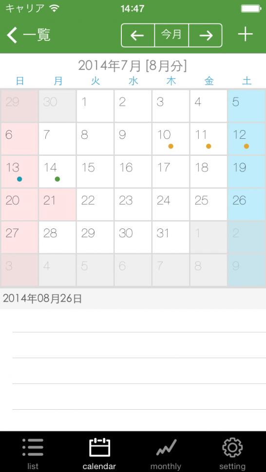iOSシミュレータのスクリーンショット 2014.08.26 14.47.40