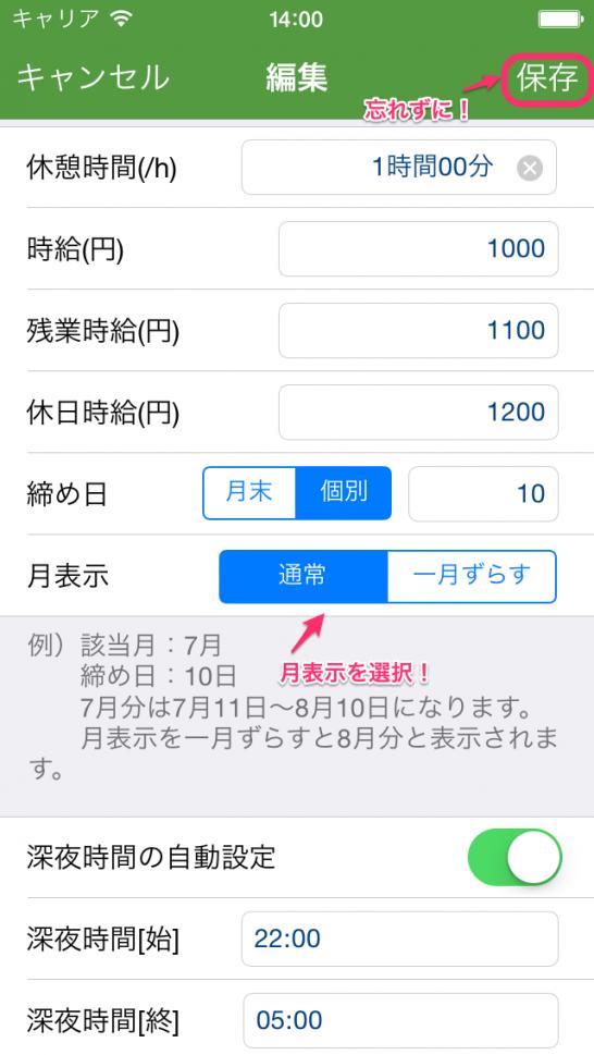 iOSシミュレータのスクリーンショット_2014_08_26_14_00_45