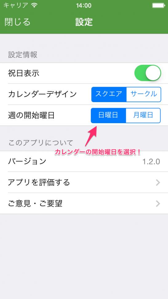 iOSシミュレータのスクリーンショット_2014_08_26_14_00_08