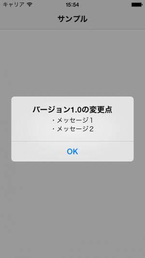 iOSシミュレータのスクリーンショット 2014.08.22 15.54.42