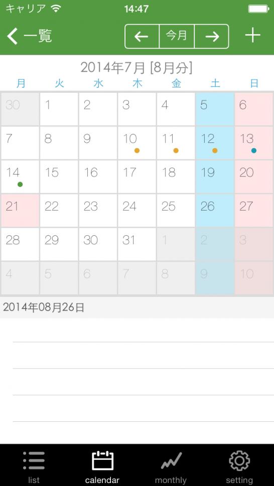 iOSシミュレータのスクリーンショット 2014.08.26 14.47.54