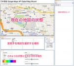 [javascript] Google Maps javaScript API v3の使い方(応用編:Mapの色を変更する)